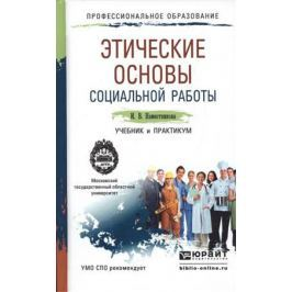 Наместникова И. Этические основы социальной работы. Учебник и практикум