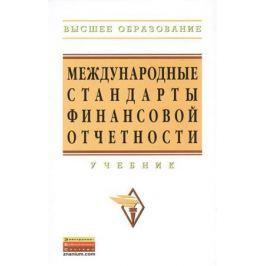Гетьман В. (ред.) Международные стандарты финансовой отчетности: Учебник. Второе издание, переработанное и дополненное