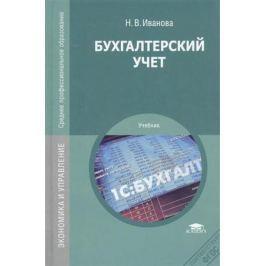 Иванова Н. Бухгалтерский учет. Учебник. 8-е издание, переработанное и дополненное