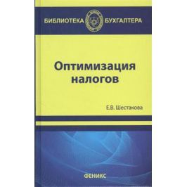 Шестакова Е. Оптимизация налогов