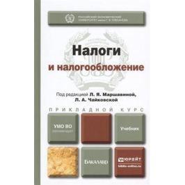 Маршавина Л., Чайковская Л. (ред.) Налоги и налогообложение. Учебник для прикладного бакалавриата