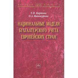 Карпова Т., Винокурова О. Национальные модели бухгалтерского учета европейских стран: Монография