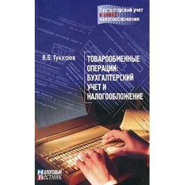 Гуккаев В. Товарообменные операции Бух. учет и налогообложение