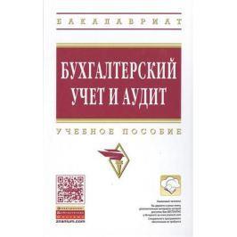 Сигидов Ю., Ясменко Г. (ред.) Бухгалтерский учет и аудит. Учебное пособие