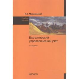 Мизиковский И. Бухгалтерский управленческий учет. Учебное пособие