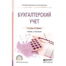 Агеева О., Шахматова Л. Бухгалтерский учет. Учебник и практикум для СПО