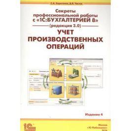 Харитонов С., Чистов Д. Секреты профессиональной работы с