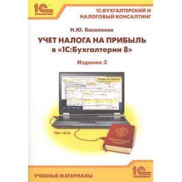 Басалаева Н. Учет налога на прибыль в