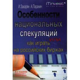 Закарян И., Паранич А. Особенности национальных спекуляций, или Как играть на российских биржах