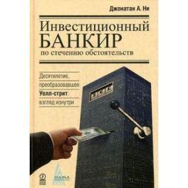 Джонатан А. Инвестиционный банкир по стечению обстоятельств