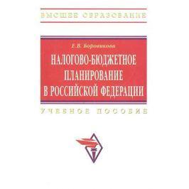 Боровикова Е. Налогово-бюджетное планирование в Российской Федерации. Учебное пособие