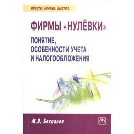 Беспалов М. Фирмы