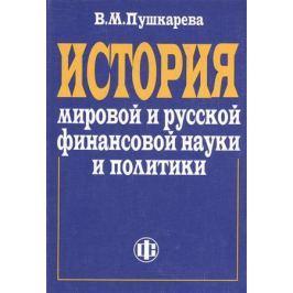Пушкарева В. История мировой и русской финансовой науки и политики