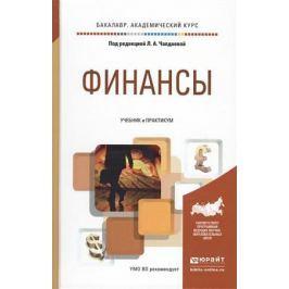 Чалдаева Л. (ред.) Финансы. Учебник и практикум для академического бакалавриата