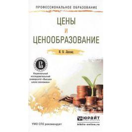 Липсиц И. Цены и ценообразование. Учебное пособие для СПО