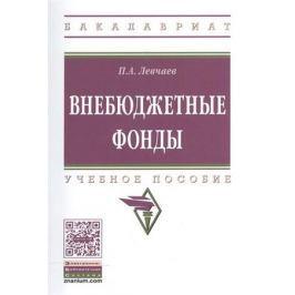 Левчаев П. Внебюджетные фонды. Учебное пособие
