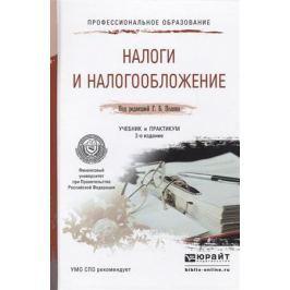 Поляк Г. (ред.) Налоги и налогообложение: Учебник и практикум для СПО. 2-е издание, переработанное и дополненное