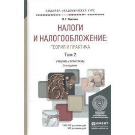 Пансков В. Налоги и налогообложение: теория и практика. Учебник и практикум. В 2-х томах. Том 2