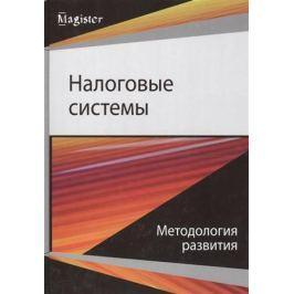 Майбуров И. Налоговые системы. Методология развития