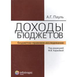 Пайль А. Доходы бюджетов (бюджетно-правовое исследование)