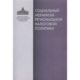 Рязанцев И. (ред.) Социальный механизм региональной налоговой политики
