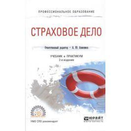 Анисимов А. Страховое дело. Учебник и практикум для СПО