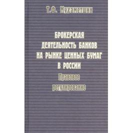 Мухаметшин Т. Брокерская деятельность банков на рынке ценных бумаг в России. Правовое регулирование