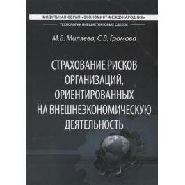 Миляева М., Громова С. Страхование рисков организаций, ориентированных на внешнеэкономическую деятельность. Учебник