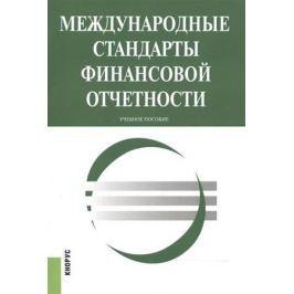 Сапожникова Н. (ред.) Международные стандарты финансовой отчетности. Учебное пособие