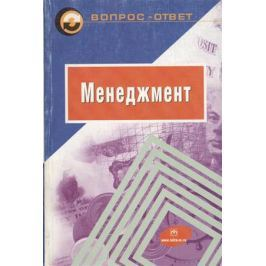 Коротков Э. (ред.) Менеджмент Уч. пособие
