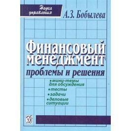 Бобылева А. Финансовый менеджмент. Проблемы и решения