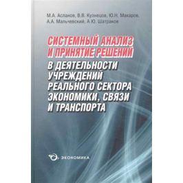 Асланов М., Кузнецов В., Макаров Ю. и др. Системный анализ и принятие решений в деят. учрежд...