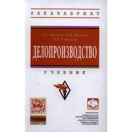 Быкова Т., Вялова Л., Санкина Л. Делопроизводство. Учебник
