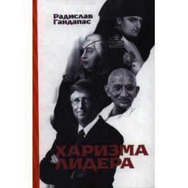 Гандапас Р. Харизма лидера