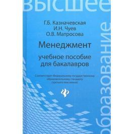 Казначевская Г., Чуев И., Матросова О. Менеджмент. Учебное пособие для бакалавров