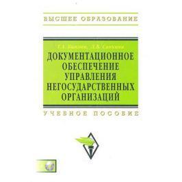 Быкова Т., Санкина Л. Документационное обеспечение управления негосударственных организаций. Учебное пособие (+CD)