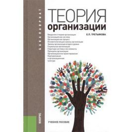 Третьякова Е. Теория организации: учебное пособие. Третье издание, стереотипное