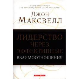 Максвелл Дж. Лидерство через эффективные взаимоотношения