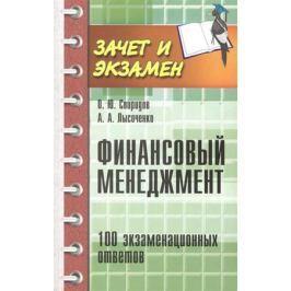 Свиридов О., Лысоченко А. Финансовый менеджмент. 100 экзаменационных ответов