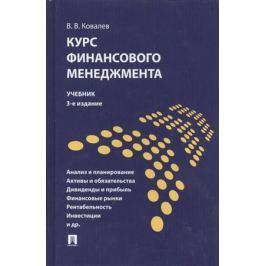 Ковалев В. Курс финансового менеджмента. Учебник. 3-е издание