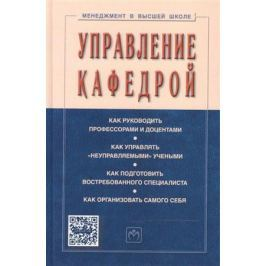 Резник С. Управление кафедрой: Учебник. Издание четвертое, переработанное и дополненное
