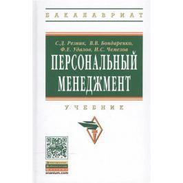 Резник С., Бондаренко В., Удалов Ф., Чемезов И. Персональный менеджмент. Учебник