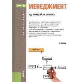 Зарецкий А., Иванова Т. Менеджмент. Учебник для бакалавров