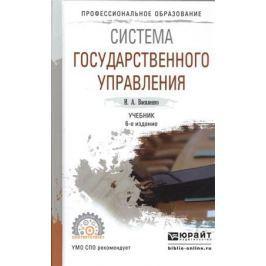 Василенко И. Система государственного управления. Учебник