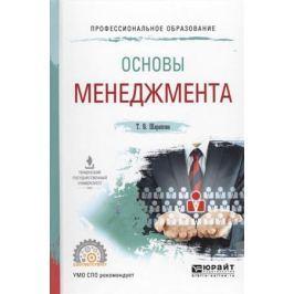Шарапова Т. Основы менеджмента