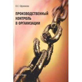 Ефремова О. Производственный контроль в организации