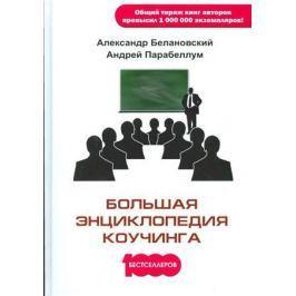 Белановский А., Парабеллум А. Большая энциклопедия коучинга