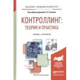 Осипов С. (ред.) Контроллинг. Теория и практика. Учебник и практикум для академического бакалавриата