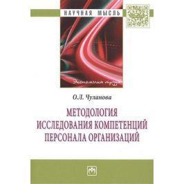 Чуланова О. Методология исследования компетенций персонала организаций: Монография