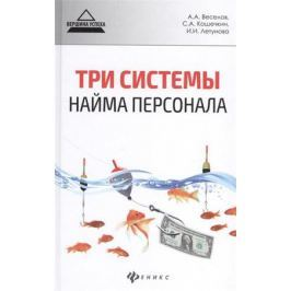 Веселов А., Кошечкин С., Летунова И. Три системы найма персонала